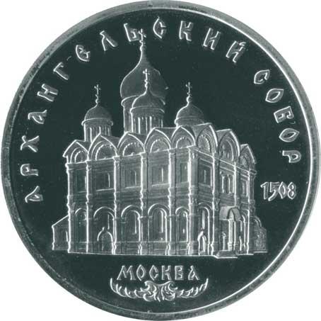 5 рублей 1991 Москва. Архангельский собор реверс