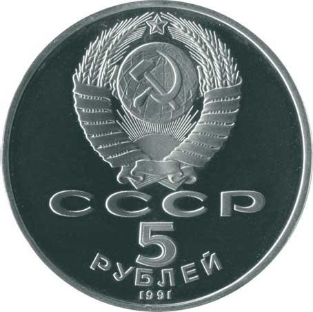 5 рублей 1991 Москва. Государственный банк аверс