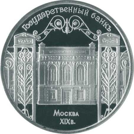 5 рублей 1991 Москва. Государственный банк реверс