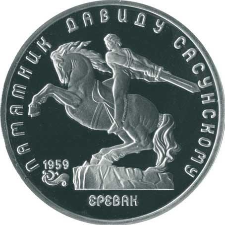 5 рублей 1991 Ереван. Памятник Давиду Сасунскому реверс