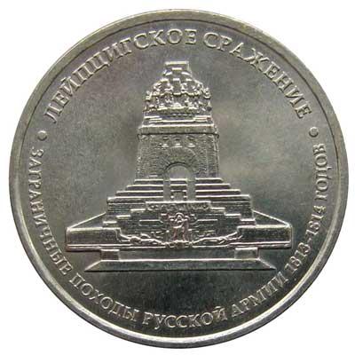 5 рублей 2012 Лейпцигское сражение