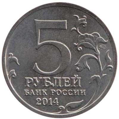5 рублей 2014 аверс ММД