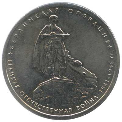 5 рублей 2014 Берлинская операция