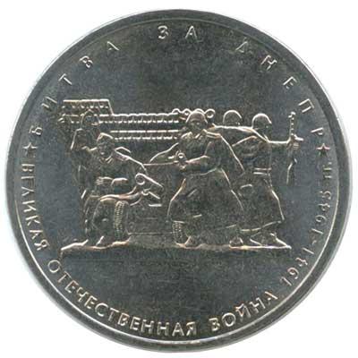 1 рублей 2014 Битва за Днепр