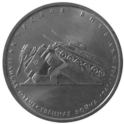 5 рублей 2014 Курская битва