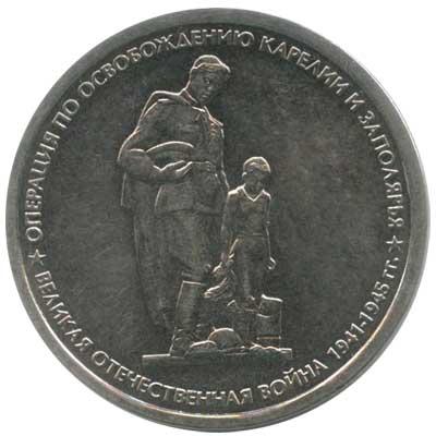 5 рублей 2014 Операция по освобождению Карелии и Заполярья