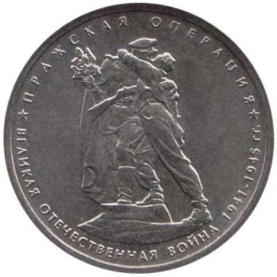 5 рублей 2014 Пражская операция