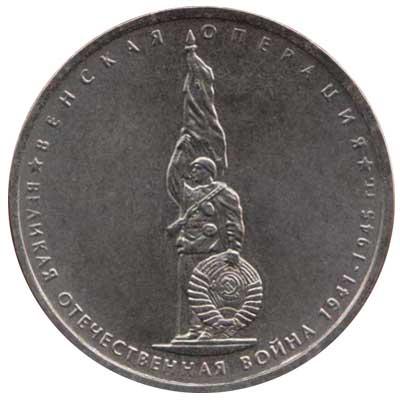 5 рублей 2014 Венская операция