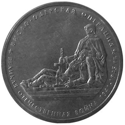 5 рублей 2014 Висло-Одерская операция