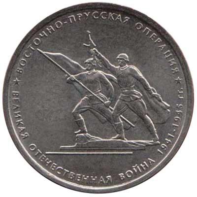 5 рублей 2014 Восточно-Прусская операция