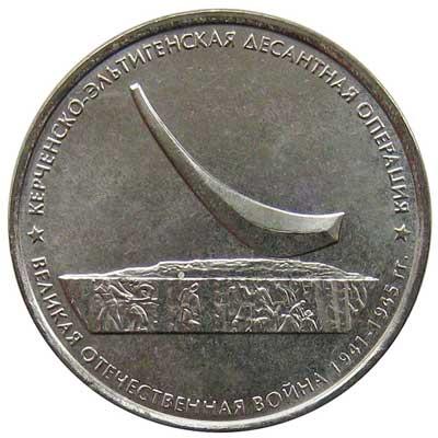 5 рублей 2015 Керченско-Эльтигенская десантная операция