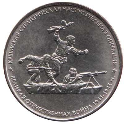 5 рублей 2015 Крымская стратегическая наступательная операция