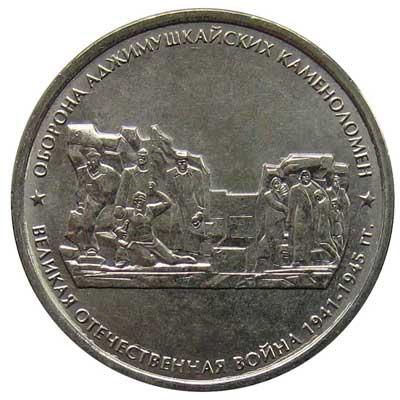 5 рублей 2015 Оборона Аджимушкайских каменоломен