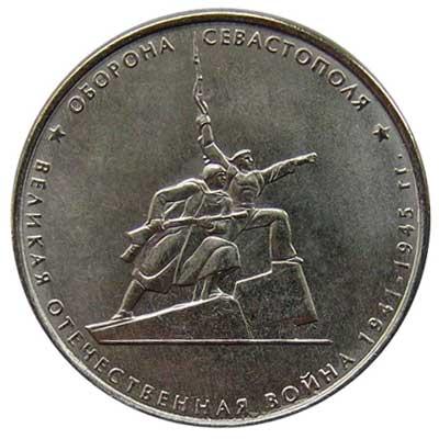 5 рублей 2015 Оборона Севастополя