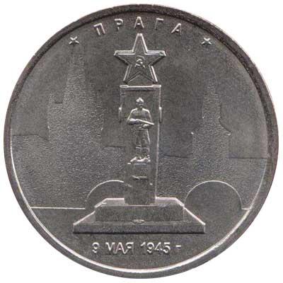 5 рублей 2016 Прага