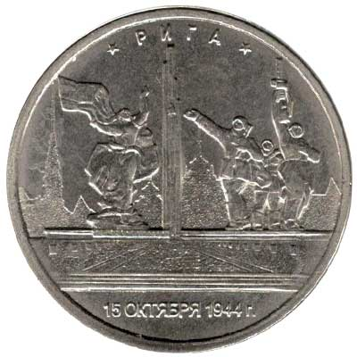 5 рублей 2016 Рига