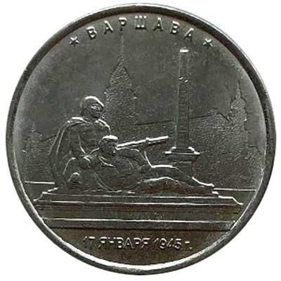 5 рублей 2016 Варшава
