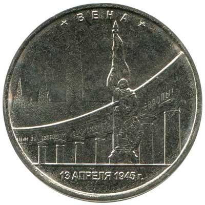 2 рублей 2016 Вена
