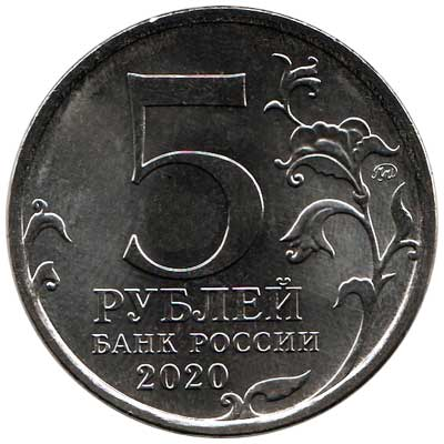 5 рублей 2020 аверс ММД