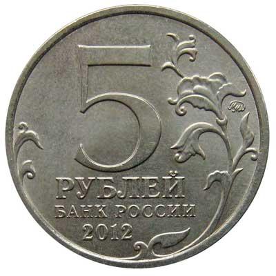 5 рублей 2012 аверс ММД