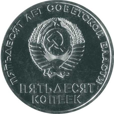 50 копеек 1967 50 лет советской власти аверс