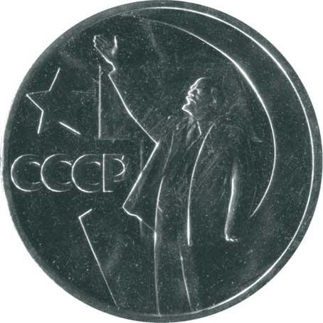 50 копеек 1967 50 лет советской власти реверс