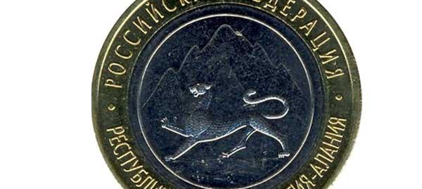 10 рублей Северная Осетия-Алания с лавиной