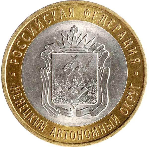 10 рублей ненецкий автономный округ