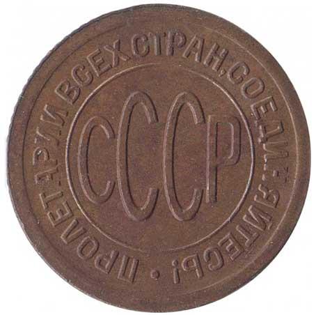 Полкопейки 1925 аверс