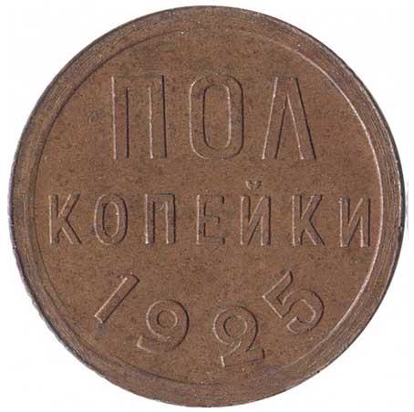 Полкопейки 1925 реверс