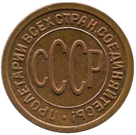 Полкопейки 1927 аверс