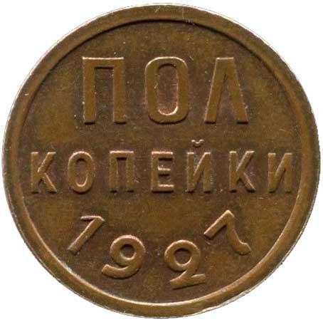 Полкопейки 1927 реверс