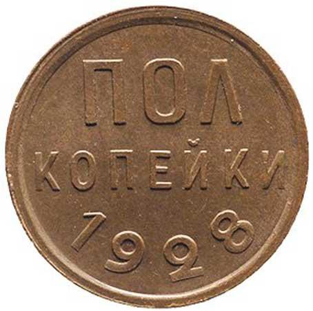 Полкопейки 1928 реверс