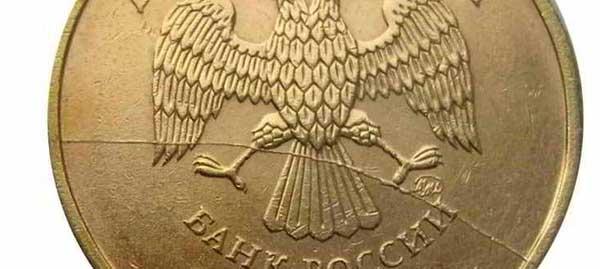 10 рублей раскол штемпеля