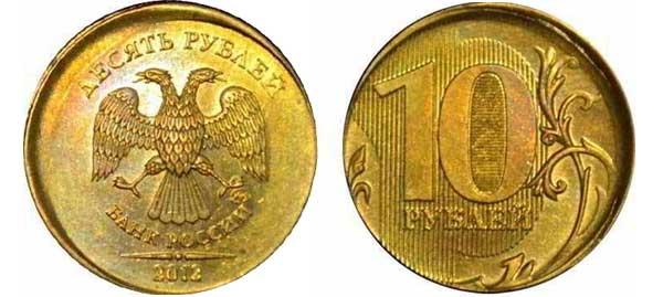 10 рублей чеканка вне кольца