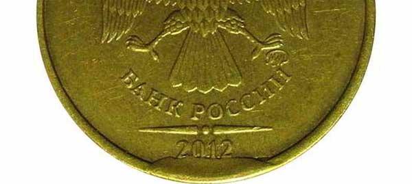 10 рублей выкрошка штемпеля