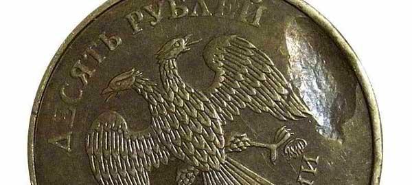 10 рублей Засор штемпеля