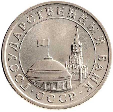 1 рубль 1991 ЛМД аверс