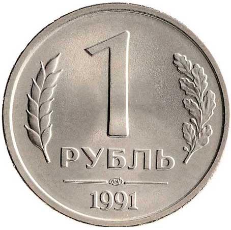 1 рубль 1991 ЛМД реверс