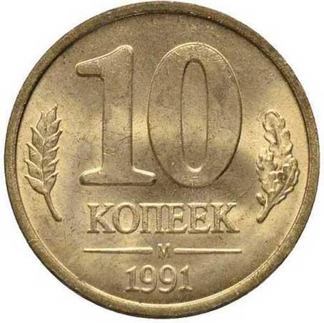 10 копеек 1991 М реверс