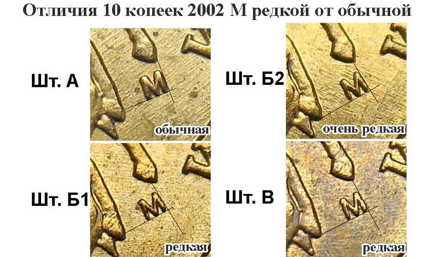 монета 10 копеек 2002 года М отличия обычной от редкой