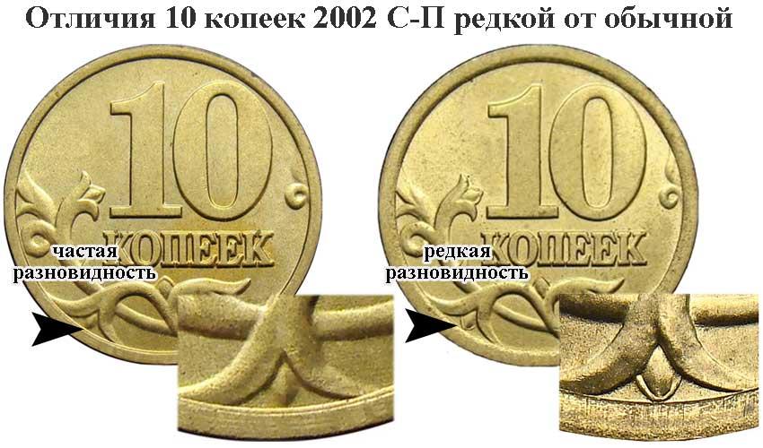 монета 10 копеек 2002 года отличия обычной от редкой