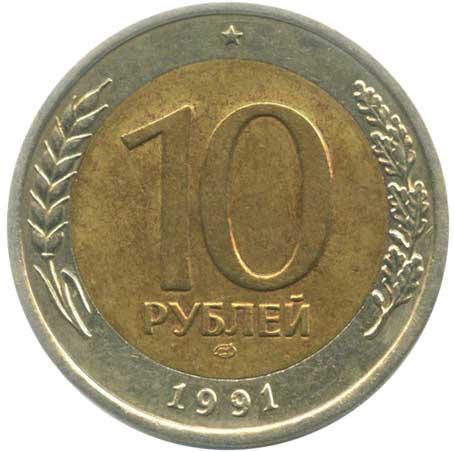 10 рублей 1991 ЛМД реверс