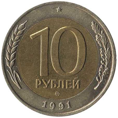 10 рублей ММД реверс
