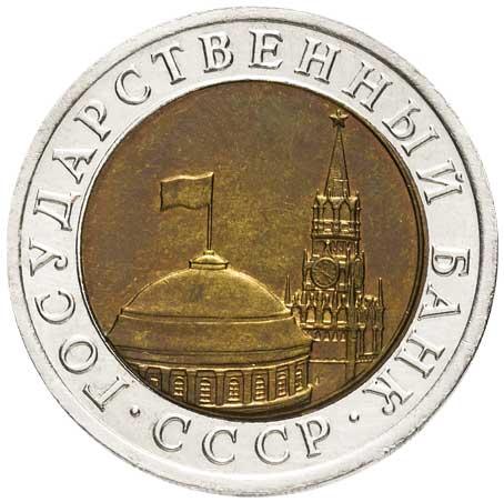 10 рублей 1992 ЛМД Государственный банк аверс
