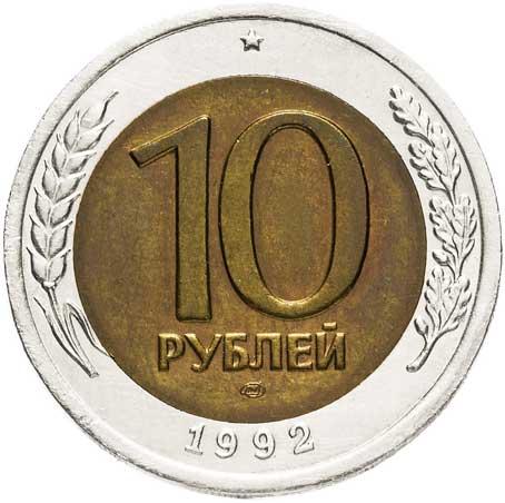 10 рублей 1992 ЛМД Государственный банк реверс