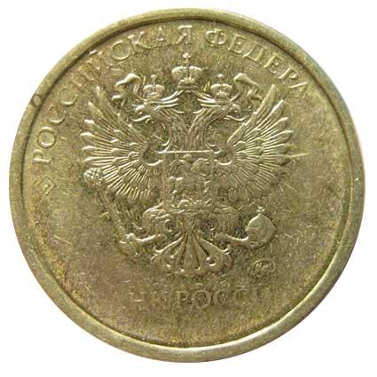 10 рублей без года и части надписей