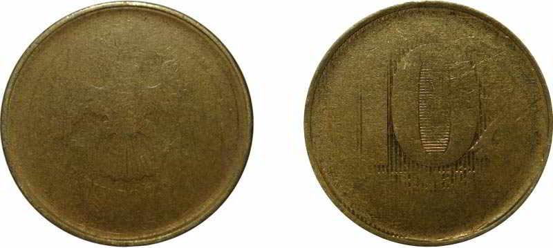 10 рублей без года
