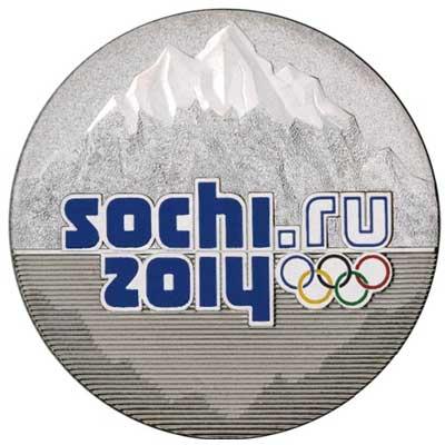 25 рублей 2011Сочи-2014. Эмблема реверс цветная