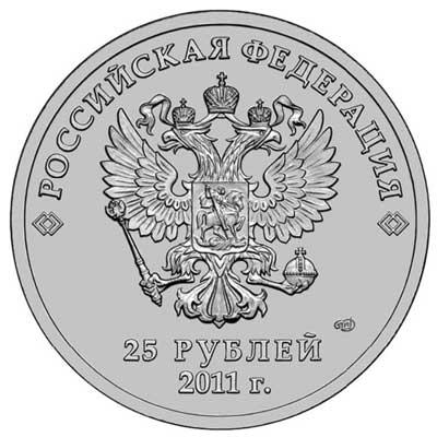 25 рублей 2011Сочи-2014. Эмблема аверс цветная